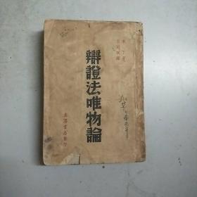 辩证法唯物论(上下合一册)估计为1948年印