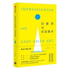 印象派与东亚美术——像与不像之间