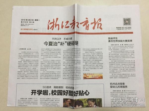 浙江教育报 2019年 9月2日 星期一 第3735期 今日4版 邮发代号:31-27