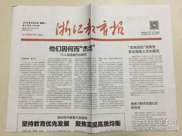 浙江教育报 2019年 9月9日 星期一 第3738期 今日4版 邮发代号:31-27