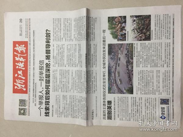 浙江法制报 2019年 8月20日 星期二 第5817期 今日12版 邮发代号:31-25