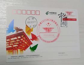 2010上海世博会---中华人民共和国国家馆日明信片(仅供收藏)