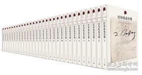 人间喜剧 全30册 巴尔扎克全集(30卷)巴尔扎克 人民文学出版社 人间喜剧