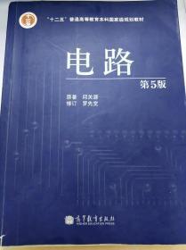 二手电路基础 邱关源 第五版西安交大课本 考研教材2006年版