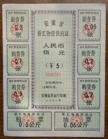 安徽省侨汇物资5元供应证一张