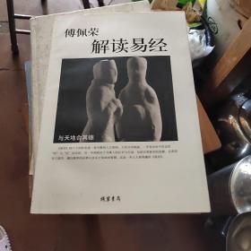 傅佩荣解读易经
