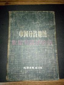 老地图册------《中国分省地图》!(36开精装本!1960年印,地图出版社)