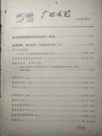 广西文艺(1978年第1期 总第47期)