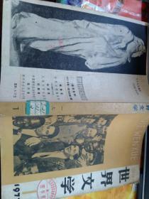 世界文学 1977 1