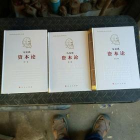 资本论(马克思诞辰200周年纪念版 精装 全三册)全新未拆封