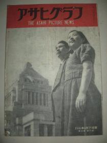 老画报 1946年4月25日アサヒグラフ《朝日画报》