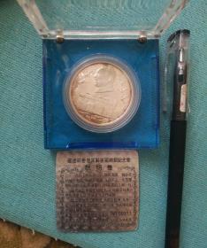 97香港回归纯银纪念章