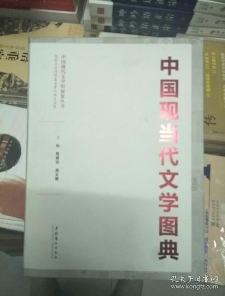 中国现当代文学图典+书匣