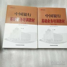 中国银行基础业务培训教材