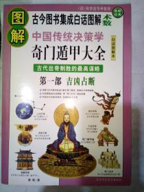 古今图书集成白话图解术数——奇门遁甲大全 全三册