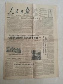 人民日报1959年2月5日(4开1-8版)