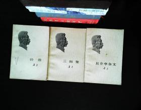 鲁迅【彷徨】【三闲集】【且介亭杂文】3本合售