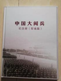 中国大阅兵(军魂篇}--全是80分面值邮资片
