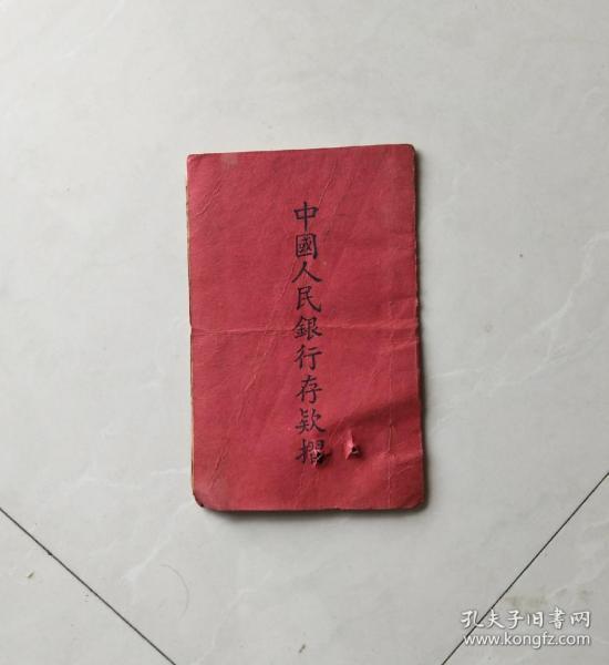 一九五二年中国人民银行老存折保真