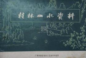 桂林山水资料(2)