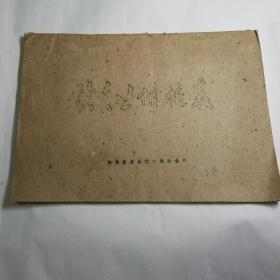 1979年陕西省眉县饮食服务公司饮食业价格表附配料标准