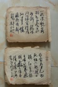 周昌谷册页。自然旧