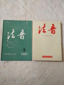 法音杂志(1986年1-6期合订)+1987年5
