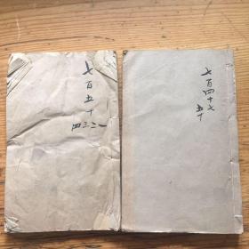 仪征刘文淇孟瞻〈左传旧疏考正1-8〉..........2册全.........内容完整