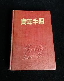 五十年代初老日记本:青年手册(漆面精装本)