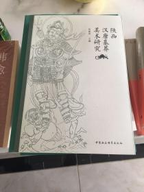 陕西汉唐墓葬美术研究