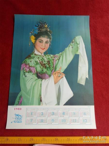 1980年历挂历《花为媒剧照 》53*38CM王锡安摄影
