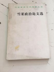 汉译名著 雪莱政治论文选