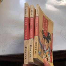 琼瑶全集(57、59、60)