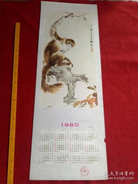 1980年历挂历《 金丝猴》105*38CM 边角破损 刘继卣作