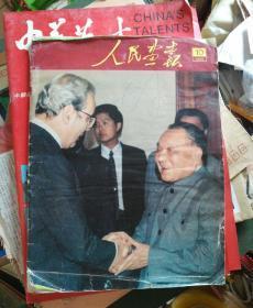 人民画报(1988/10)
