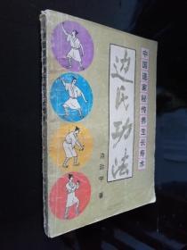 边氏功法(中国道家秘传养生长寿术)