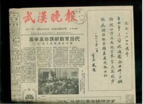 报纸:武汉晚报(1963.2.5)