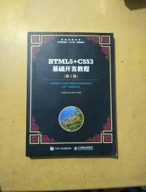 HTML5+CSS3基础开发教程(第2版)