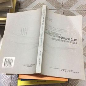 转型期的中国社会工作:中国社会工作教育协会2001年会论文集