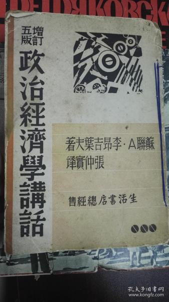 民国28年:张仲实《订正五版政治经济学讲话》,生活书店版
