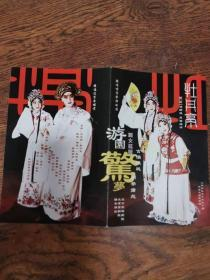 京劇節目單:牡丹亭 游園驚夢(溫如華)