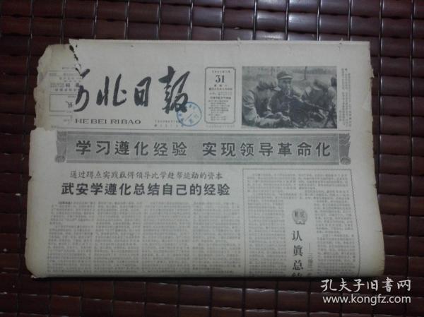 河北日报1965 07 31,,