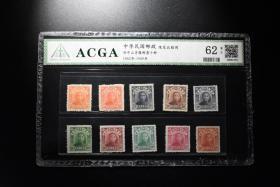 (乙3559)ACGA鉴定 62MS 中华民国邮政《孙中山肖像邮票十种》一套十枚 1942年-1949年 认准ACGA鉴定!ACGA鉴定终身保真如假全额赔付!