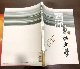 西部华语文学