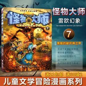 正版 怪物大师第7册 黑暗的破坏神之甲 墨多多秘境冒险 全集作者雷欧幻像的书 正版书籍