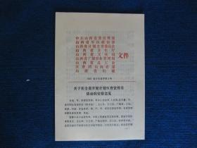 关于在全省开展计划生育宣传月活动的安排意见(82年山西省八部委联合)