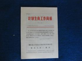 计划生育工作简报(第十一期)我们是怎样进行计划生育宣传教育的(忻县人民广播站)1982