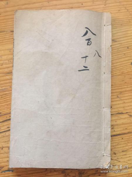 长洲陈奂硕甫《释毛诗音1-4》《毛诗说》..........合编1册全.........内容完整