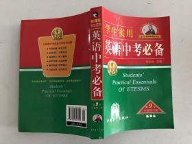 学生实用英语中考必备(第9次修订)(全新修订版)