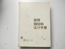 简明钢结构设计手册